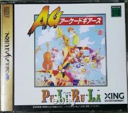 PuLiRuLa Arcade Gears Sega Saturn XING Japan retro video game action FedEx
